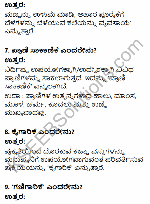 2nd PUC Geography Question Bank Chapter 3 Human Economic Activities in Kannada 3