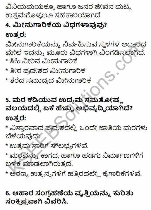 2nd PUC Geography Question Bank Chapter 3 Human Economic Activities in Kannada 6
