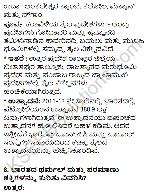2nd PUC Geography Question Bank Chapter 9 Mineral and Power Resources in Kannada 28