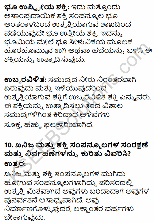 2nd PUC Geography Question Bank Chapter 9 Mineral and Power Resources in Kannada 33