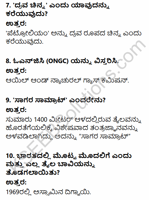 2nd PUC Geography Question Bank Chapter 9 Mineral and Power Resources in Kannada 39