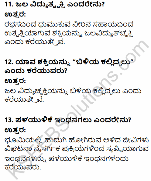 2nd PUC Geography Question Bank Chapter 9 Mineral and Power Resources in Kannada 40