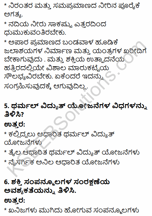 2nd PUC Geography Question Bank Chapter 9 Mineral and Power Resources in Kannada 44