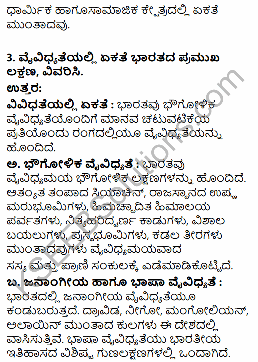 2nd PUC History Question Bank Chapter 1 Introduction in India in Kannada 19