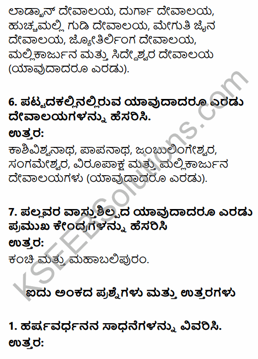 2nd PUC History Question Bank Chapter 4 Ancient Period in Kannada 100