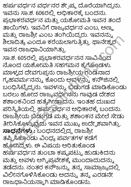 2nd PUC History Question Bank Chapter 4 Ancient Period in Kannada 101