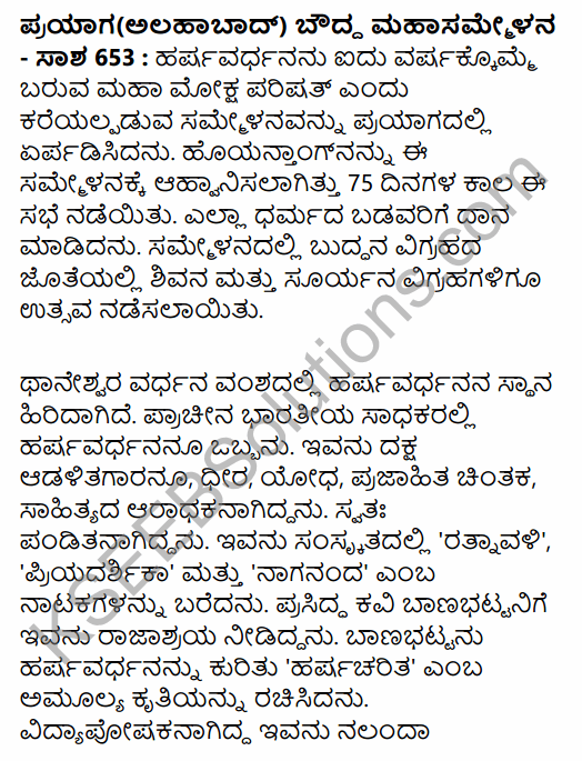 2nd PUC History Question Bank Chapter 4 Ancient Period in Kannada 105