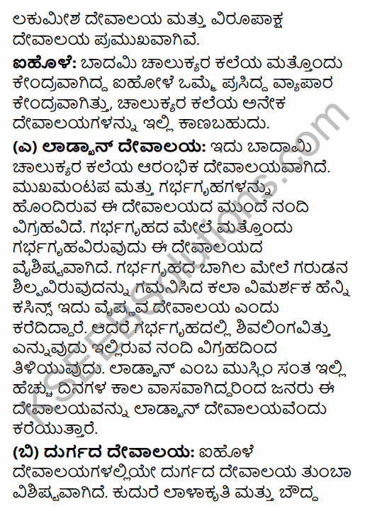 2nd PUC History Question Bank Chapter 4 Ancient Period in Kannada 111