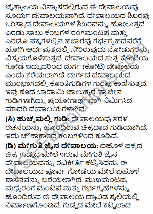 2nd PUC History Question Bank Chapter 4 Ancient Period in Kannada 112