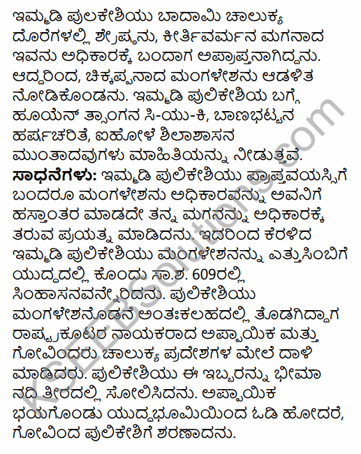 2nd PUC History Question Bank Chapter 4 Ancient Period in Kannada 115