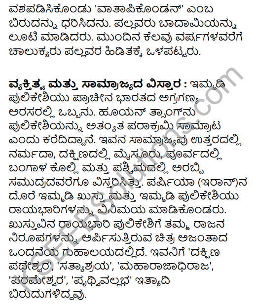 2nd PUC History Question Bank Chapter 4 Ancient Period in Kannada 118