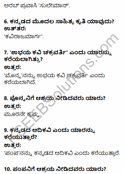 2nd PUC History Question Bank Chapter 4 Ancient Period in Kannada 120