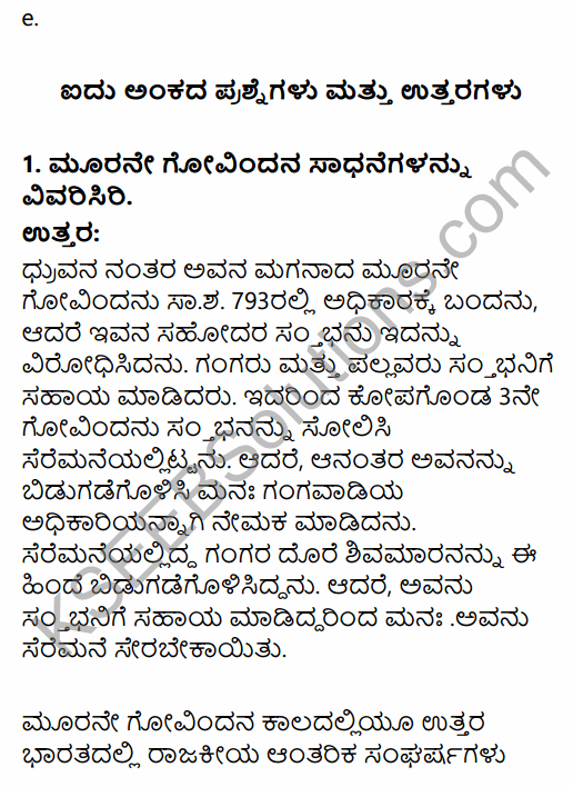 2nd PUC History Question Bank Chapter 4 Ancient Period in Kannada 124