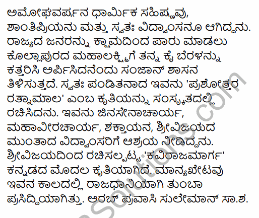2nd PUC History Question Bank Chapter 4 Ancient Period in Kannada 129