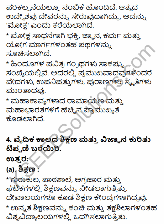 2nd PUC History Question Bank Chapter 4 Ancient Period in Kannada 13