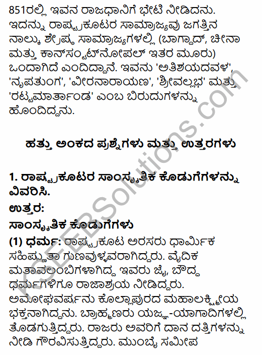 2nd PUC History Question Bank Chapter 4 Ancient Period in Kannada 130