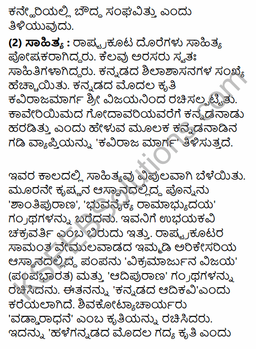 2nd PUC History Question Bank Chapter 4 Ancient Period in Kannada 131