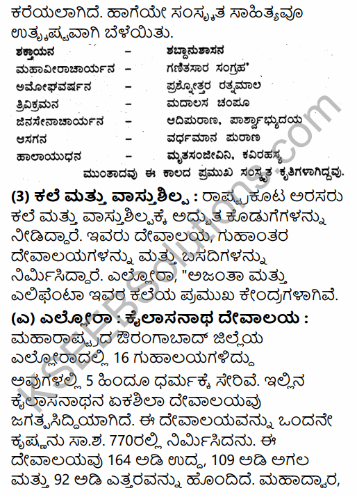 2nd PUC History Question Bank Chapter 4 Ancient Period in Kannada 132