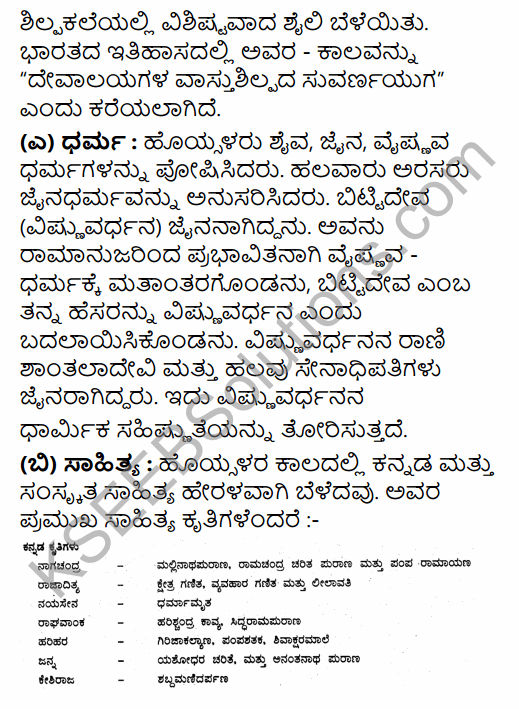 2nd PUC History Question Bank Chapter 4 Ancient Period in Kannada 144