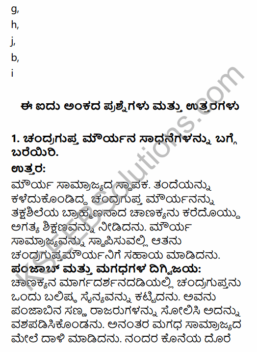 2nd PUC History Question Bank Chapter 4 Ancient Period in Kannada 42