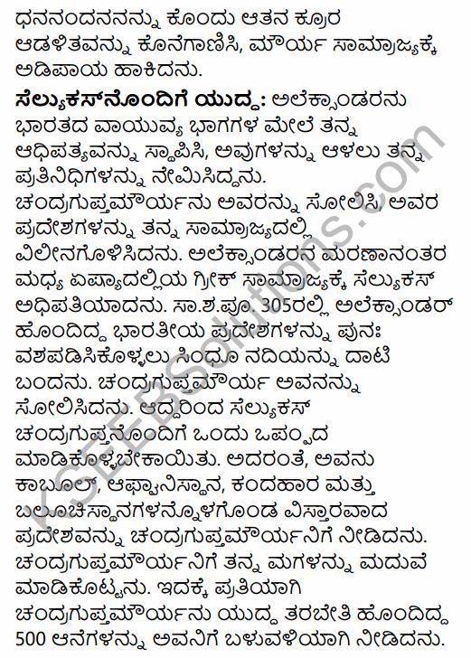 2nd PUC History Question Bank Chapter 4 Ancient Period in Kannada 43