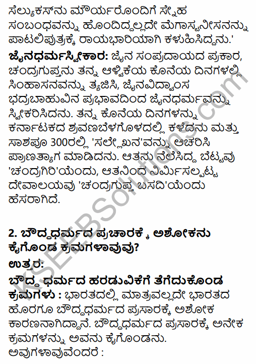 2nd PUC History Question Bank Chapter 4 Ancient Period in Kannada 44