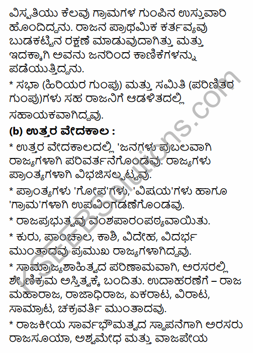 2nd PUC History Question Bank Chapter 4 Ancient Period in Kannada 6