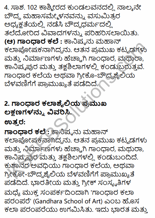 2nd PUC History Question Bank Chapter 4 Ancient Period in Kannada 65