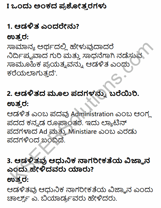 2nd PUC Political Science Question Bank Chapter 3 Administrative Machinery in India in Kannada 1