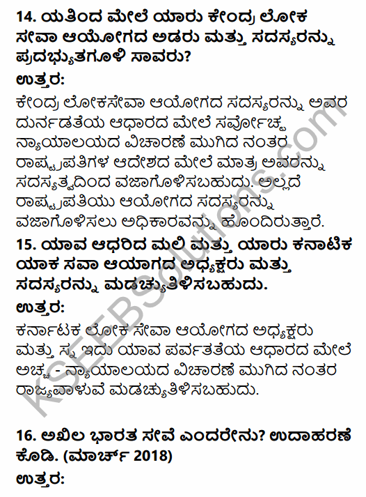 2nd PUC Political Science Question Bank Chapter 3 Administrative Machinery in India in Kannada 16