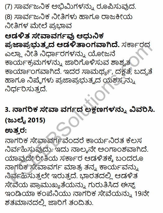 2nd PUC Political Science Question Bank Chapter 3 Administrative Machinery in India in Kannada 20