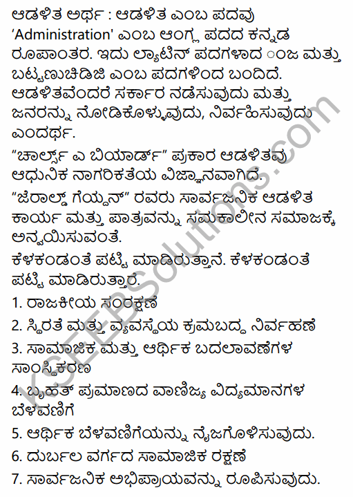 2nd PUC Political Science Question Bank Chapter 3 Administrative Machinery in India in Kannada 21