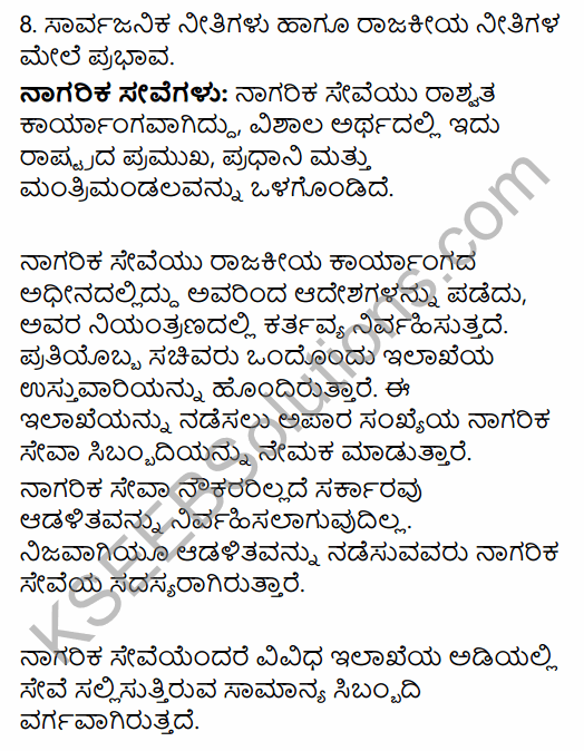 2nd PUC Political Science Question Bank Chapter 3 Administrative Machinery in India in Kannada 22