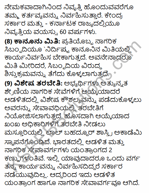 2nd PUC Political Science Question Bank Chapter 3 Administrative Machinery in India in Kannada 25