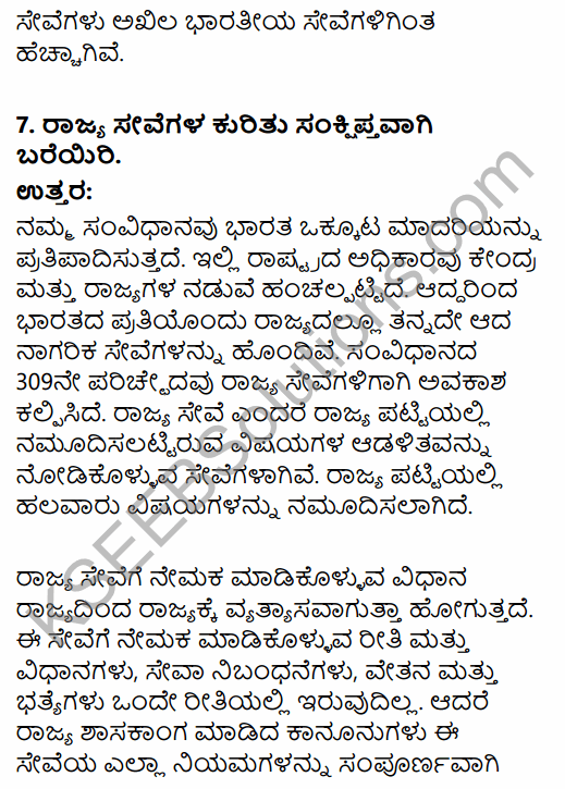 2nd PUC Political Science Question Bank Chapter 3 Administrative Machinery in India in Kannada 32