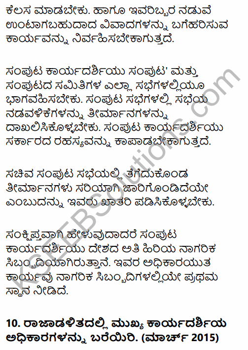 2nd PUC Political Science Question Bank Chapter 3 Administrative Machinery in India in Kannada 38