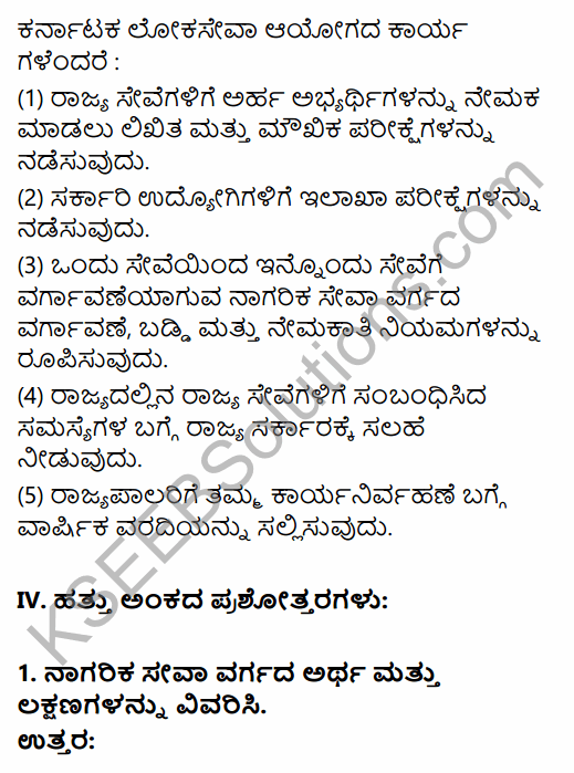2nd PUC Political Science Question Bank Chapter 3 Administrative Machinery in India in Kannada 44