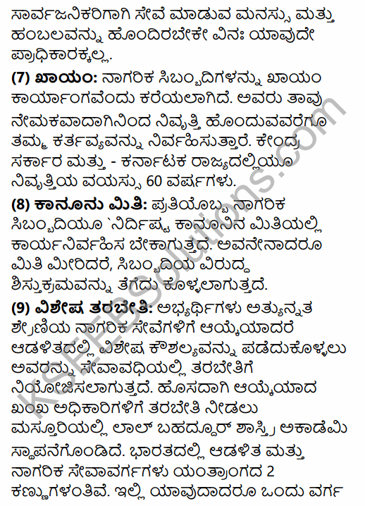 2nd PUC Political Science Question Bank Chapter 3 Administrative Machinery in India in Kannada 49