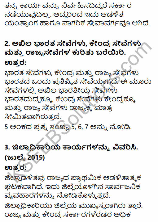 2nd PUC Political Science Question Bank Chapter 3 Administrative Machinery in India in Kannada 50