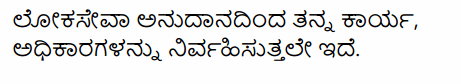 2nd PUC Political Science Question Bank Chapter 3 Administrative Machinery in India in Kannada 60