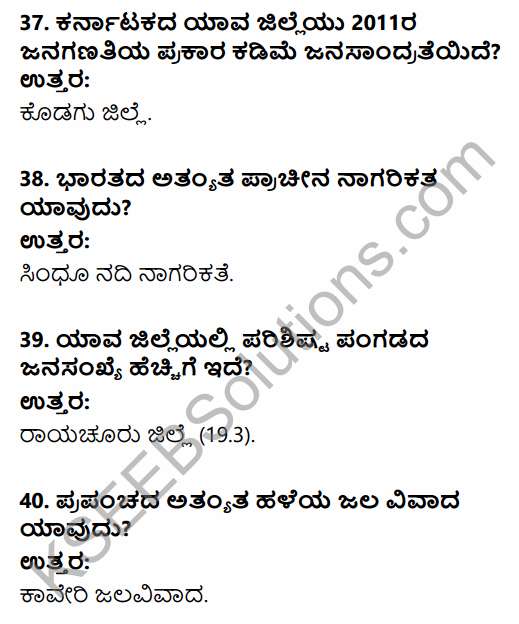 2nd PUC Sociology Question Bank Chapter 1 Making of Indian Society and Demography in Kannada 10