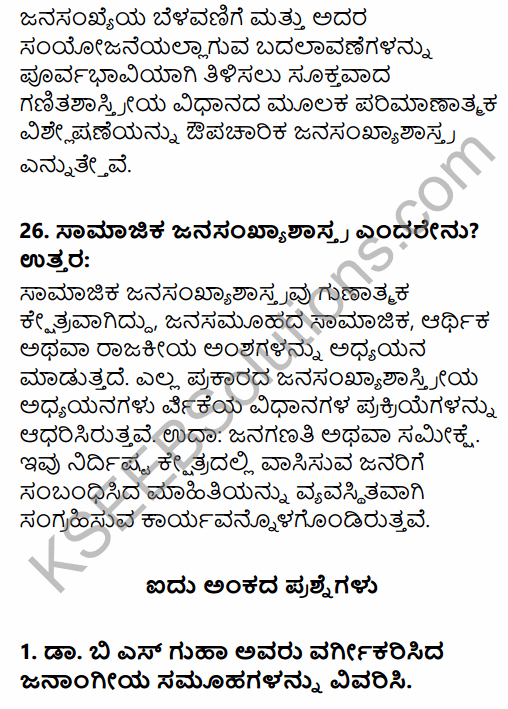 2nd PUC Sociology Question Bank Chapter 1 Making of Indian Society and Demography in Kannada 19
