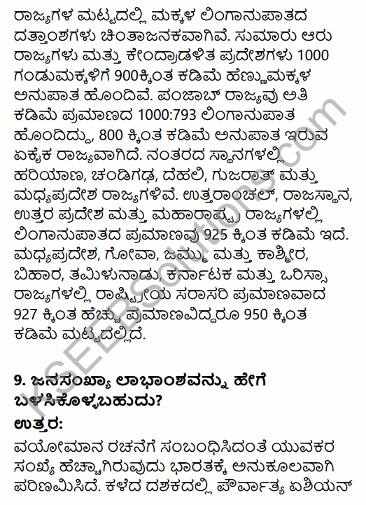 2nd PUC Sociology Question Bank Chapter 1 Making of Indian Society and Demography in Kannada 39