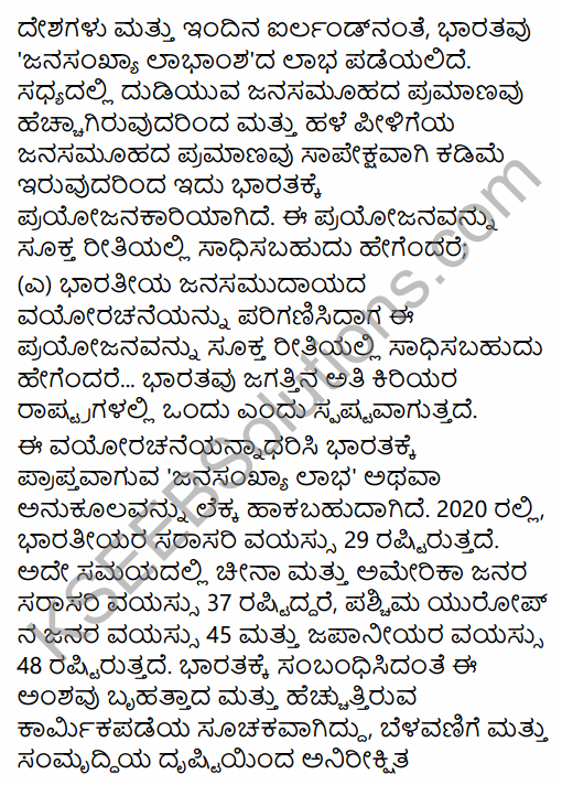 2nd PUC Sociology Question Bank Chapter 1 Making of Indian Society and Demography in Kannada 40