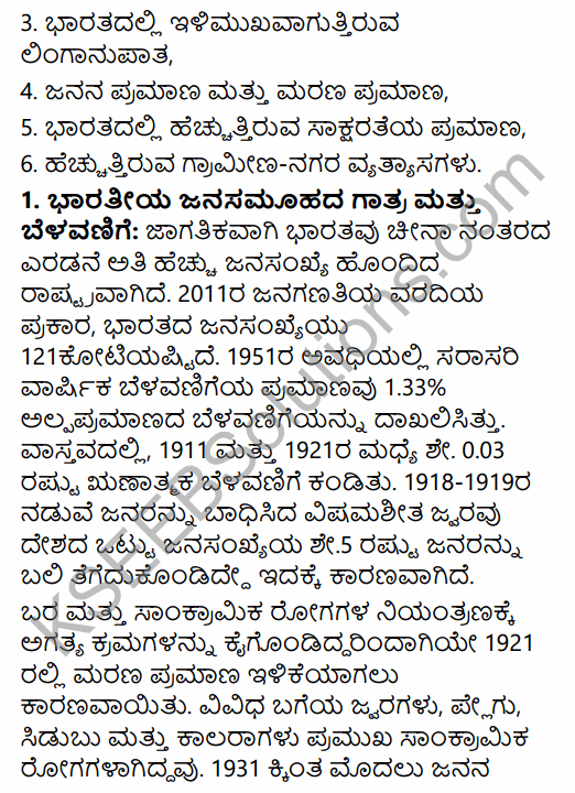 2nd PUC Sociology Question Bank Chapter 1 Making of Indian Society and Demography in Kannada 45