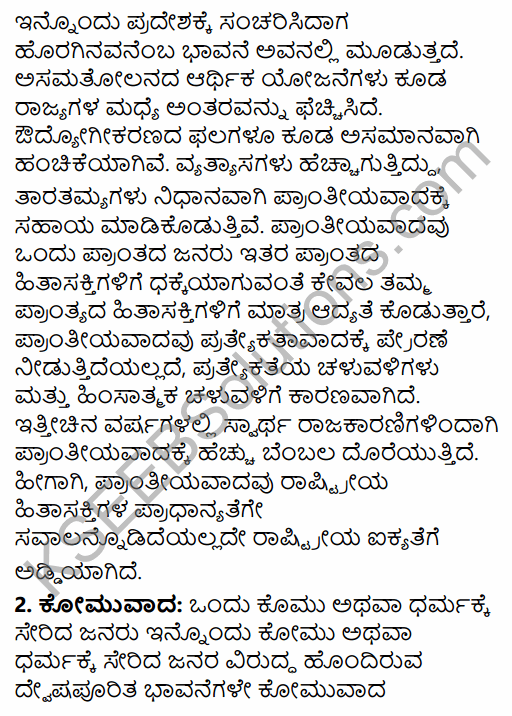 2nd PUC Sociology Question Bank Chapter 1 Making of Indian Society and Demography in Kannada 60