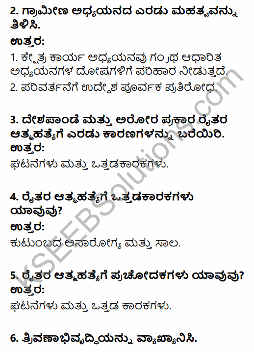 2nd PUC Sociology Question Bank Chapter 5 Change and Development of Villages and Urbanisation in India in Kannada 10