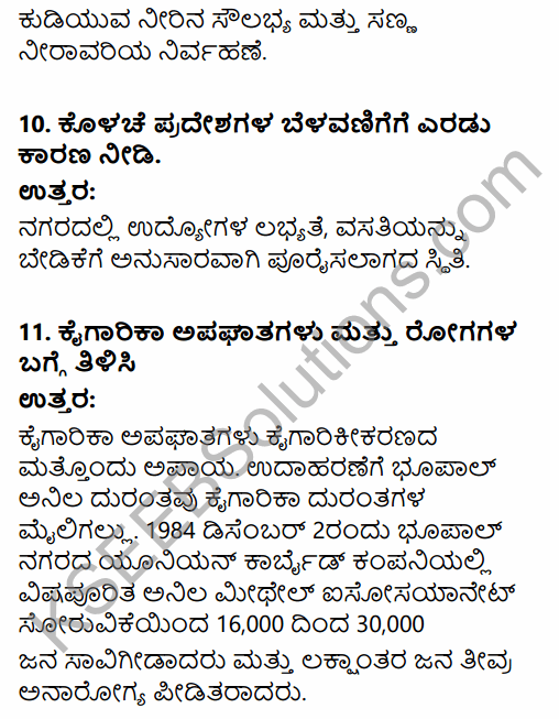 2nd PUC Sociology Question Bank Chapter 5 Change and Development of Villages and Urbanisation in India in Kannada 12