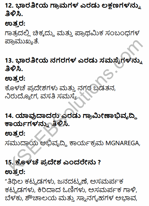 2nd PUC Sociology Question Bank Chapter 5 Change and Development of Villages and Urbanisation in India in Kannada 13