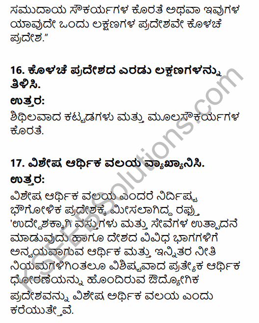 2nd PUC Sociology Question Bank Chapter 5 Change and Development of Villages and Urbanisation in India in Kannada 14